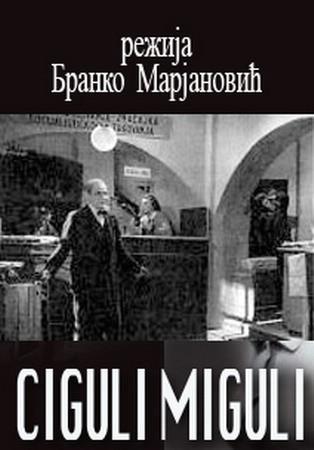 Filmoteka: Ciguli Miguli (1952)