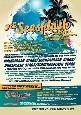 9. Seasplash festival