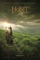 Filmoteka: The Hobbit: An Unexpected Journey (Hobit: Neočekivano putovanje)