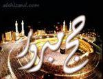 Muslimani slave Kurban - Bajram